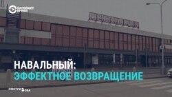 """""""Не политик, а ширма для бизнеса"""": как российские госСМИ освещали возвращение Навального"""