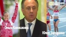 Виталий Мутко: Мы очистились от допинга и нарушений
