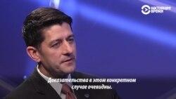 """""""Ответ адекватен ситуации"""": Пол Райан – о высылке российских дипломатов из США и других стран"""