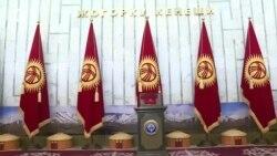 Азия: как переписывают Конституцию Кыргызстана