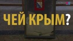 """""""Крымская весна"""" или """"история предательства"""""""