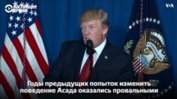 Дональд Трамп сообщил о нанесении ракетных ударов по сирийской авиабазе