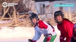 Хоккей и настоящие девчонки: история единственной женской команды в стране