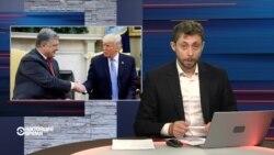 Встреча Порошенко и Трампа. Главное