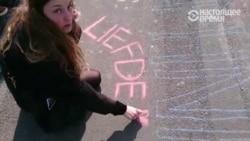 Мел и краска в ответ на террор в Брюсселе