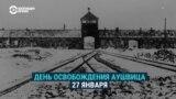 75 лет назад были освобождены заключенные лагеря смерти Освенцим