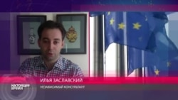 Илья Заславский о деле ЮКОСа