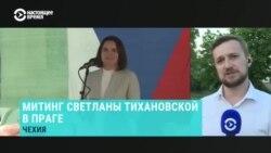 Светлана Тихановская выступила в Праге. Как это было