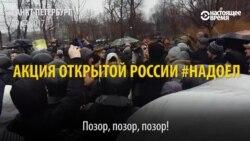 """Задержания на акции """"Надоел"""", организованной движением """"Открытая Россия"""" 29 апреля"""