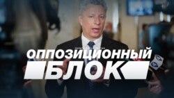 """Дело партии. """"Оппозиционная платформа """"За жизнь"""" – название новое, политики старые"""