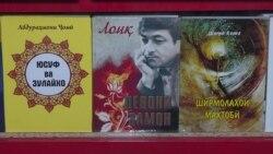 Почему в Таджикистане не читают книги