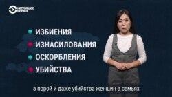 Семейное насилие в Кыргызстане: страшные факты и цифры