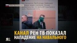Как интернет расследовал, кто облил Навального зеленкой