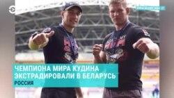 Интервью с женой спортсмена Алексея Кудина, которого Россия выдала Беларуси