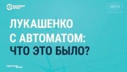Что мировые и белорусские СМИ говорили о вооруженном Лукашенко