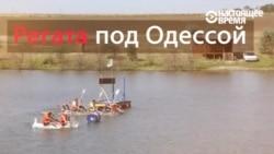 В Одессе прошли гонки на самодельных лодках
