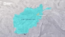 Как Панджшер стал точкой сопротивления талибам