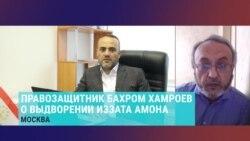 """""""Это нарушение всех норм!"""" В Москве пропал правозащитник Иззат Амон. Его депортируют в Таджикистан"""