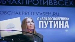 Благословение Путина и крымский вопрос. Главные тезисы пресс-конференции Ксении Собчак