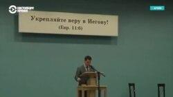 Свидетелей Иеговы в Ростовской области больше года держат под стражей