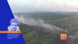 Алексей Ярошенко - о пожаре в Чернобыле