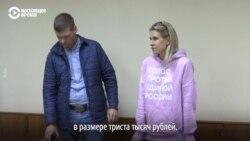 Любовь Соболь оштрафовали на 300 тысяч рублей