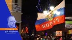 Годовщина аннексии Крыма