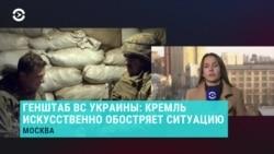 Главное: рост напряженности между РФ и Украиной и колония участнику митинга за Навального