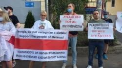 Бежавшие из Беларуси в Грузию опасаются выдачи силовикам: репортаж из Тбилиси
