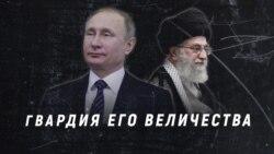 Тегеранские уроки Владимира Путина. Что общего между лидерами Ирана и России