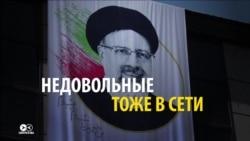 Как миллионы жителей Ирана каждый день обманывают цензуру в Сети