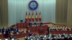 Как будет работать закон о лишении экс-президента Кыргызстана неприкосновенности