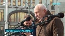 Люди читают имена расстрелянных у здания ФСБ на Лубянке