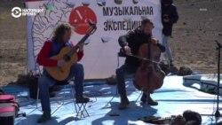 Концерт для вулкана с оркестром: как это сделали на Камчатке