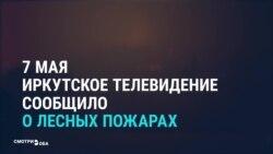 Как российские СМИ показывали пожары в Иркутской области