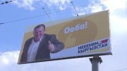 В Кыргызстане началась политическая агитация на выборах в парламент: заняты все рекламные щиты