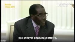 """Роберт Мугабе Путину: """"Вы под санкциями, мы под санкциями, нам надо держаться вместе"""""""