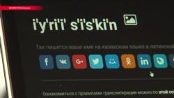Правительство Казахстана хочет потратить $170 тысяч на сервис по переводу на латиницу. Оказалось, он уже есть