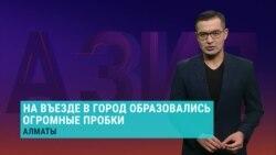 Азия: режим ЧП в Казахстане снят, но Алматы пока закрыт