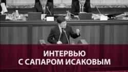 """""""Я очень счастливый и богатый человек"""". Большое интервью премьер-министра Кыргызстана Сапара Исакова"""