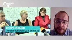 Политический обозреватель Игорь Ильяш – о пресс-конференции Тихановской