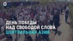 Азия: День Победы над свободой слова