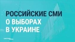 Российские государственные СМИ освещают украинские выборы