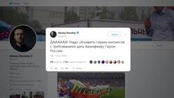 Соцсети спорят: можно ли болеть за Россию