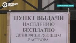 В Петербурге химики бесплатно раздают антисептик тоннами