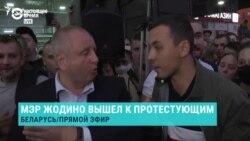 """Диалог жителей белорусского Жодино и мэра: тот говорит о """"провокациях"""""""