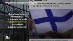 Финская журналистка рассказала о разведцентре, где следили за РФ. Полиция пришла к ней с обыском