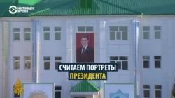 Один портрет в 30 секунд: считаем упоминания президента Туркменистана в выпуске новостей