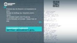 """Фигуранту """"московского дела"""" Раджабову не позволили зачитать рэп в суде. Мы сделали это в нашем эфире"""
