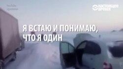 Новые подробности о трагедии на Оренбургской трассе